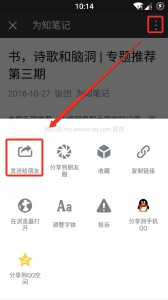 android-weixin-update1