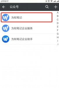 android-weixin-update3